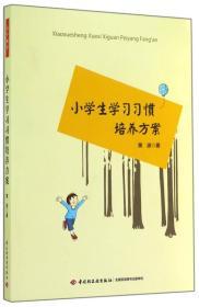 小学生学习习惯培养方案(万千教育)