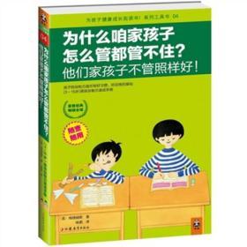 为什么咱家孩子怎么管都管不住?他们家孩子不管照样好!:为孩子健康成长而读书!系列工具书04