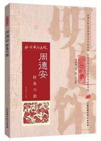 保证正版 明医馆丛刊 35 周德安针灸六治 周德安 北京科学技术出版社