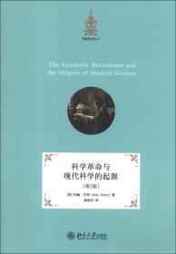 科学革命与现代科学的起源(第3版)
