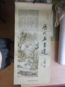 1989年挂历 历代名画选(13张)