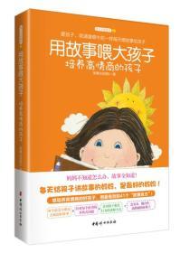 用故事喂大孩子 培养高情商的孩子