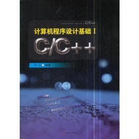 计算机程序设计基础Ⅰ C/C++