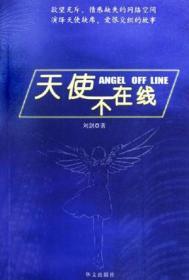 天使不在线:最新修订版