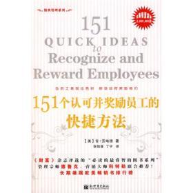 151个认可并奖励员工的快捷方法