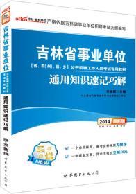 中公·2014吉林省事业单位公开招聘工作人员考试专用教材:通用知识速记巧解(新版)