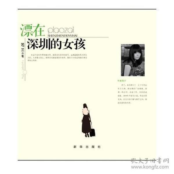 漂在深圳的女孩