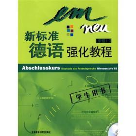 【二手包邮】新标准德语强化教程(3)(中级) (德)佩尔曼巴尔默 外