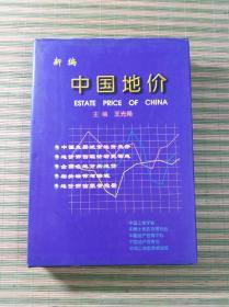 新编(中国地价)(精装16开,1996.1.1印,2500册)