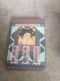 精装.中国古代禁毁小说..鹦鹉影.绣球缘.五美缘