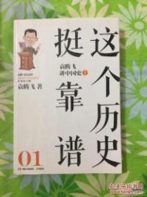 这个历史挺靠谱:袁腾飞讲历史(第1册)