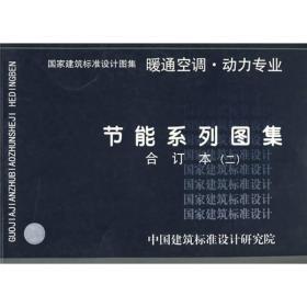 节能系列图集暖通空调、动力专业(二)合订本