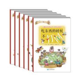 儿童安全绘本丛书 日常生活安全(全六册)