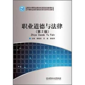 面向中等职业教育改革规划创新教材:职业道德与法律(第2版)