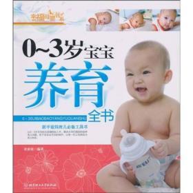 03岁宝宝养育全书 杜彩霞 北京理工大学出版社 9787564035006