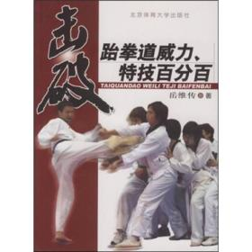正版图书 击破跆拳道威力、特技 岳维传 北京体育大学出版社