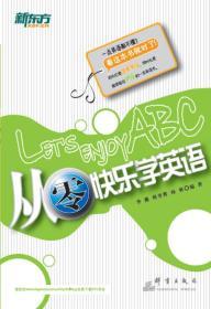 从零快乐学英语——新东方大愚英语学习丛书(附光盘)