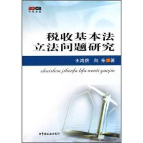 税收基本法立法问题研究
