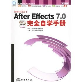 After Effects7.0完全自学手册