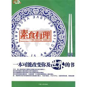 素食有理:Vegetarianism is an action of love