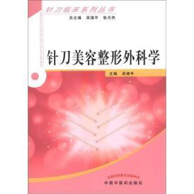 针刀临床系列丛书:针刀美容与整形外科学