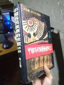 中国各民族原始宗教资料集成:考古卷 1996年一版一印1000册 精装带书衣 近新