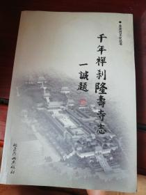 永定河文化丛书千年禅刹隆寿寺志
