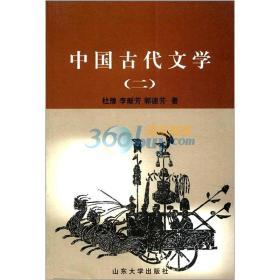 中国古代文学2