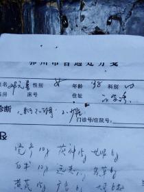 湖北省鄂州市名老中医[陈剑平]开的[月经不调] 中药处方单
