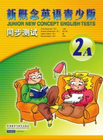 新概念英语青少版同步测试 2A没盘