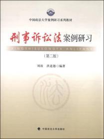 刑事诉讼法案例研习(第二版)