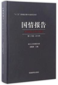国情报告(第十六卷·2013年)