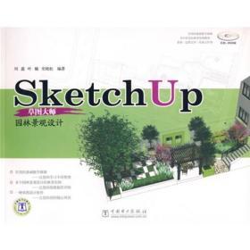 SketchUp草图大师:园林景观设计