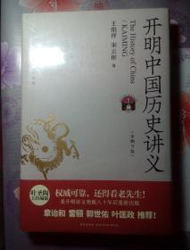 开明中国历史讲义(未删节版)
