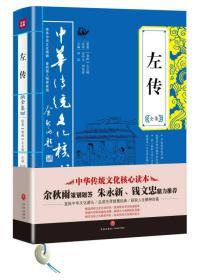 中华传统文化核心读本:左传全集