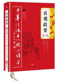 中华传统文化核心读本:贞观政要全集