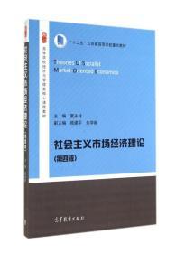 社会主义市场经济理论(第4版)/高等学校经济与管理类核心课程