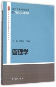 管理学/高等学校工商管理类专业系列教材