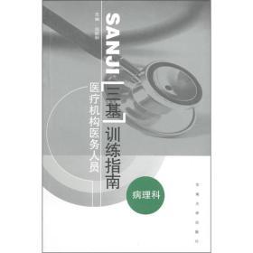 """医疗机构医务人员""""三基""""训练指南:医学影像科 东南大学出版社"""