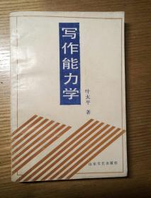 民易开运:写作能力学(写作理论与实践完美结合―收藏珍品)