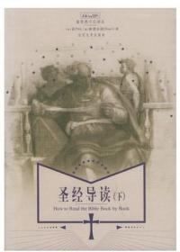 圣经导读(下)[菲律宾]斯图尔特  著 北京大学出版社 9787301093238