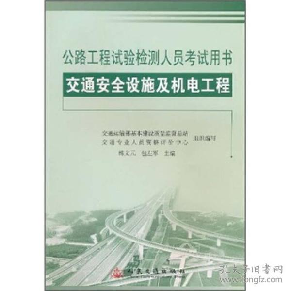 公路工程试验检测人员考试用书:交通安全设施及机电工程