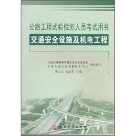 公路工程试验检测人员考试用书