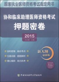 国家执业医师资格考试指定用书:协和临床助理医师资格考试押题密卷(2015 新大纲最新版)
