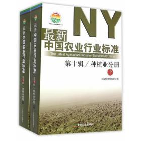 最新中国农业行业标准 第十辑 种植业分册