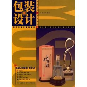 新世纪高等艺术教材:包装设计