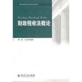 财政税收法概论