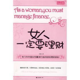 女人一定要理财:As a woman, you must manage finance