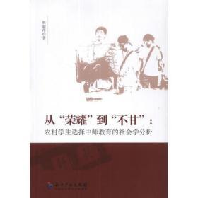 """从""""荣耀""""到""""不甘"""":农村学生选择中师教育的社会学分析"""