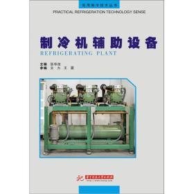 实用制冷技术丛书:制冷机辅助设备